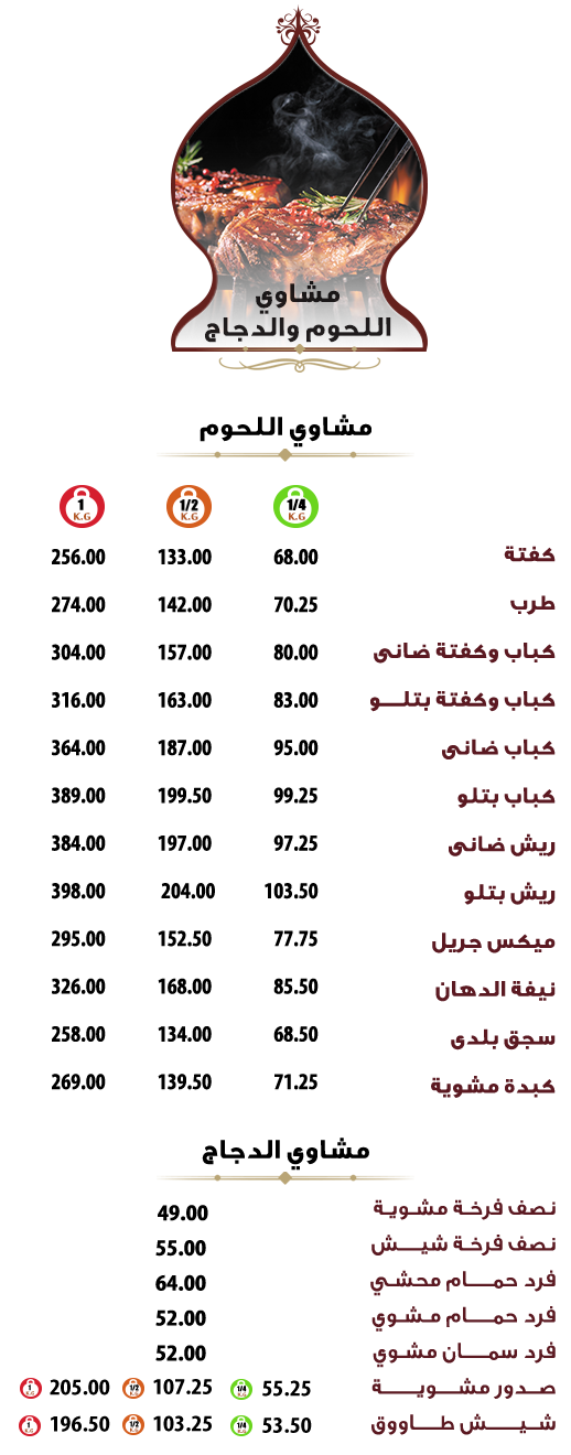 مشاوي